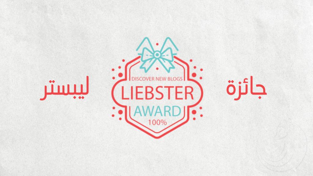 جائزة ليبستر