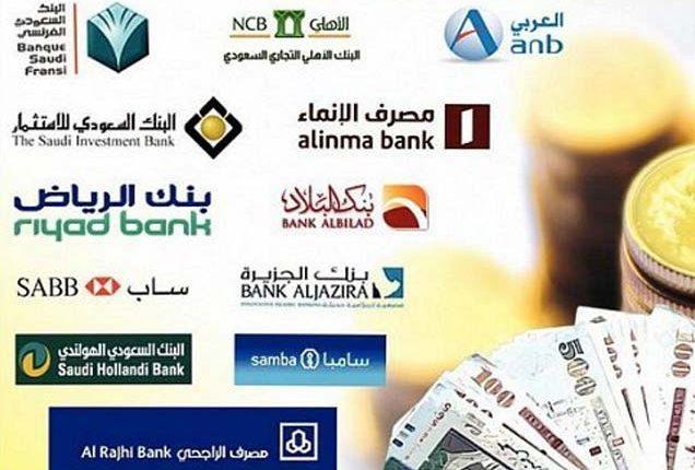 Best-Saudi-banks-636×430